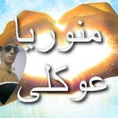 عوض المالكي و اغنية موال ياجميل By Osama Hussein 18 Listen