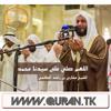 مشارى بن راشد العفاسى_اللهم صلى وسلم على سيدنا محمد