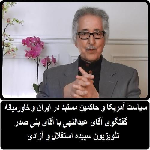 Banisadr 94-03-31=سیاست آمریکا و حاکمین مستبد در ایران و خاورمیانه : گفتگو با آقای بنی صدر