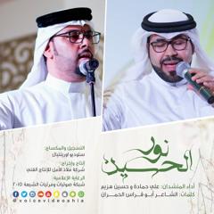 نور الحسين | علي حمادة و حسين هزيم