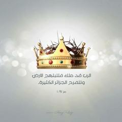 متوج الي الابد يسوع ملكي