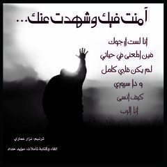 لم يكن قلبي كامل - نزار عماري / مؤيد حداد