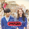 Download Soran (소란) – Timeline [Ex - Girlfriends Club OST Part.2 (구여친클럽 OST Part.2)] Mp3