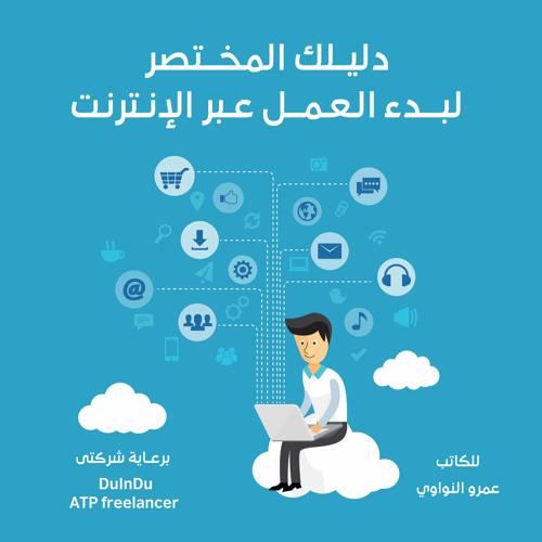 دليلك المختصر لبدء العمل عبر الإنترنت - الكتاب كاملاً