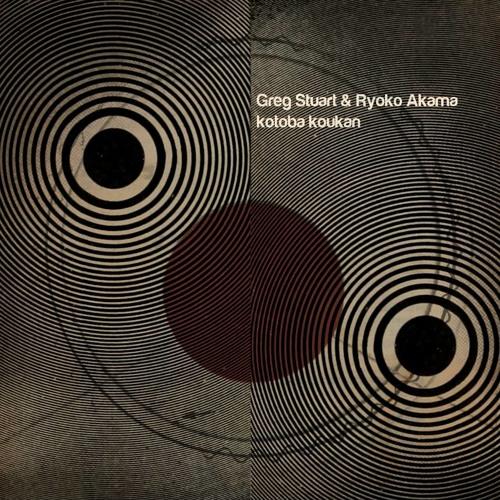 Greg Stuart & Ryoko Akama - fade in and out procedure (excerpt)