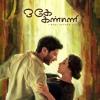 OK Kanmani - Best Love theme - A.R. Rahman, Manirathnam