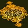 Surah Al - FAJR - Sheikh Hani Ar - Rifai سورة الفجر - الشيخ هاني الرفاعي.mp3