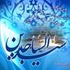 امام زین العابدین ع   --  Imam Zainul Abedin (a.s)  --  Sadiq Hasan Qibla