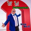 [ DJ.Nut.overmix ] - ไก๊ไก่ Break Mix ! [136]