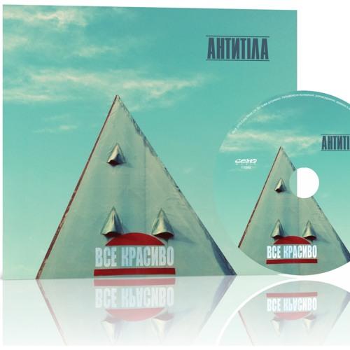 Антитіла - Хороша пісня