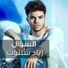 El Soaal - Ziad Shaltout - السؤال - زياد شلتوت