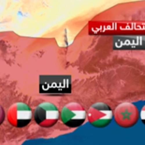 التحالف العربي.. غارات مستمرة