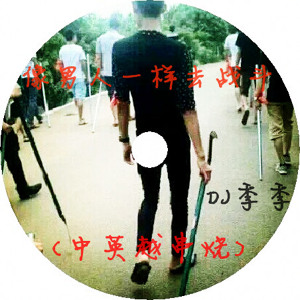 DJ季季 - 像男人一樣去戰鬥 (2015中英越串燒)MP3