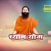 Dhyan Yog: Swami Ramdev | 25 May 2015 (Part 1)