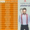 Kalam Fi El Hob - اغنية كلام في الحب نادر نور