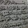 Surat Ar-Rahman at Indonesia