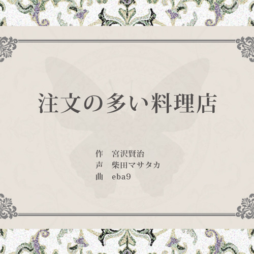 宮沢賢治『注文の多い料理店』(朗読)