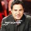 Download Remix طالعة من بيت ابوها  - عاصي الحلاني Mp3
