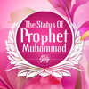 The Status Of Prophet Muhammad (ﷺ) ᴴᴰ ┇ Quran Recitation ┇ by Maryam Masud Laam ┇ TDR Production ┇