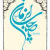 Mere Mola Zahoor Kijiyea Dil Beqarar Hai  --  Shadman Raza - Manqabat