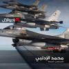 Download عرض عسكري ينفذه التحالف الدولي في سماء الحسكة منذ 10 أيام Mp3