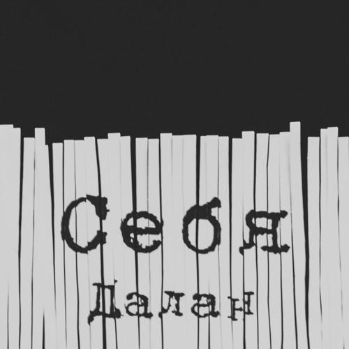 Далан - Себя (#LSCD50)