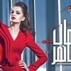امال ماهر - ظروفى صعبه ( البوم ولاد انهردة )2015.mp3