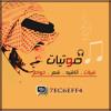 Download شيلة - ياطير خلك معي ¦ محمد الجاسر 2015 Mp3