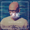 Moby - A Long Time (MisterBo Remix)