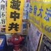 Why Falun Gong An Evil Cult - --kpfa - --