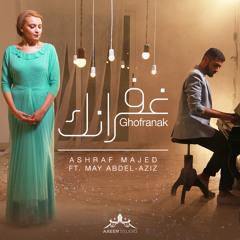 Ghofranak - غفرانك   Ashraf Majed Feat. May Abd El Aziz