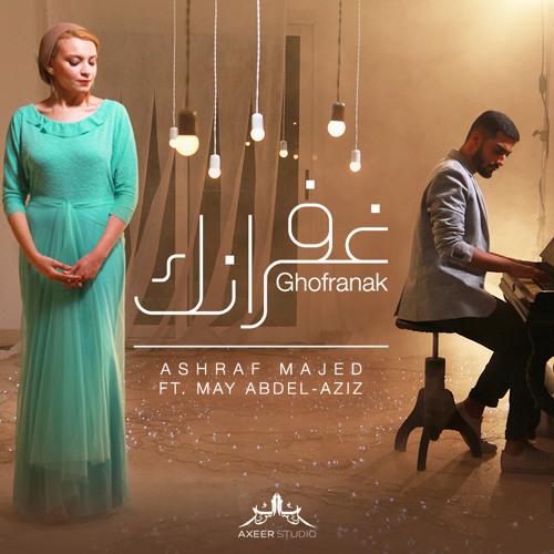 Ghofranak - غفرانك | Ashraf Majed Feat. May Abd El Aziz