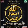 7. La Ilaha Illa Allah