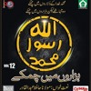 Download 2. ''Allah Allah'' - Hafiz Abdul Qadir Mp3