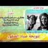 Download نواح صياد الصقور (كامل) - بداية موسيقى فيلم الهروب لأحمد زكى (نادر) Mp3