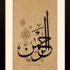 Surah Rahman with Urdu Hindi Translation mp3