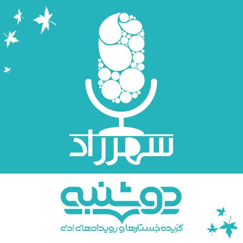 رادیو شهرزاد | دوشنبه