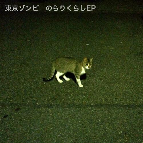 のらりくらしEP - 東京ゾンビ