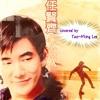 任賢齊 - 心太軟(covered by Yao-Ming Lee)