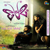 Malare Ninne Kanathirunnal - Premam (2015) Original Sound Track mp3