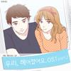 네이버웹툰 우리, 헤어졌어요 OST Part 2 난 모르는 그대 (Sung and Prod by Weekend Diary)
