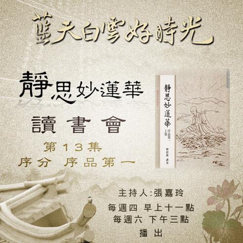 20150604靜思妙蓮華讀書會13