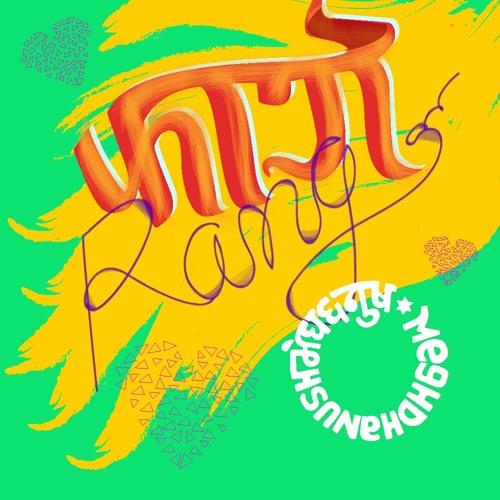 Meghdhanush - 'Faag Rang' Feat. Harsh Patel & Kalyani Thanki