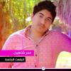 عمر شاهين انرفعت الجلسة