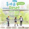 Reset -Who Are You - School 2015 ost