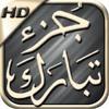ٍSurat Al Mozamel