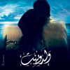 Walad We Bent (Soundtrack) - الموسيقى التصويرية لفيلم ولد وبنت