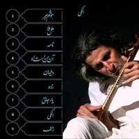 هلل هلا - محسن نامجو - شعر سعدی | Mohsen Namjoo - Sa'di Artwork