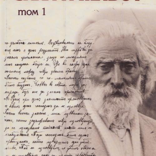 7л.Любовта - 6.07.1914 г., София