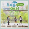 Reset - TIGER feat.  진실 Of Mad Soul Child (OST. School 2015: Who Are You)